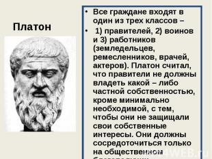 Все граждане входят в один из трех классов – Все граждане входят в один из трех