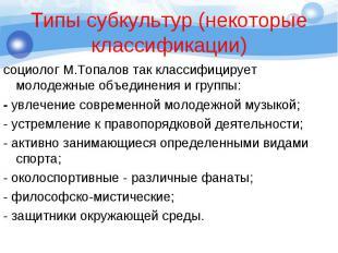 социолог М.Топалов так классифицирует молодежные объединения и группы: социолог