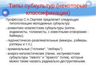 Профессор С.А.Сергеев предлагает следующую типологизацию молодежных субкультур: