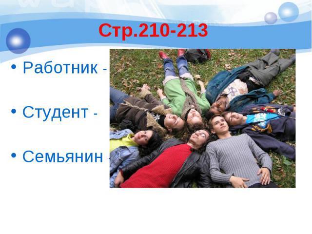 Работник - Работник - Студент - Семьянин -