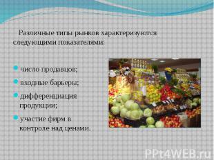 Различные типы рынков характеризуются следующими показателями: Различные типы ры
