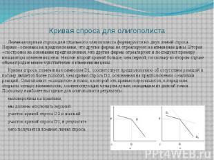 Кривая спроса для олигополиста Ломанная кривая спроса для отдельного олигополист