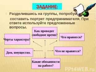 Разделившись на группы, попробуйте Разделившись на группы, попробуйте составить