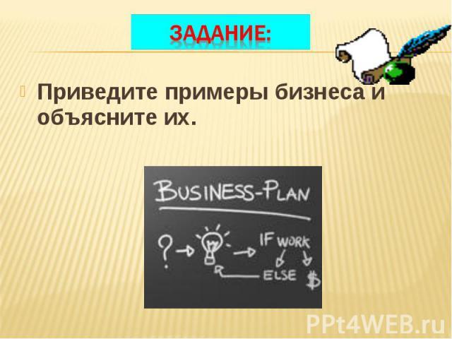Приведите примеры бизнеса и объясните их. Приведите примеры бизнеса и объясните их.