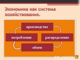 Экономическая деятельность – это производство, распределение, обмен и потреблени