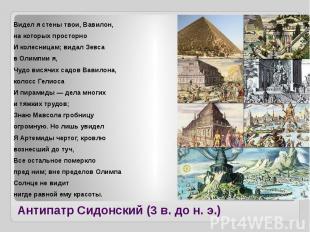 Антипатр Сидонский (3 в. до н. э.) Видел я стены твои, Вавилон, на которых прост