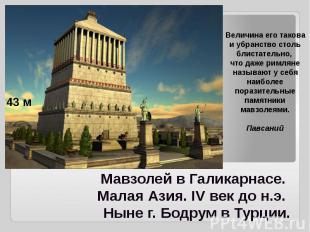 Мавзолей в Галикарнасе. Малая Азия. IV век до н.э. Ныне г. Бодрум в Турции.