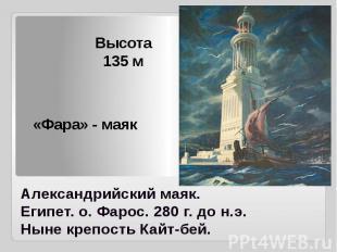 Александрийский маяк. Египет. о. Фарос. 280 г. до н.э. Ныне крепость Кайт-бей.