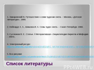 Список литературы 1. Замаровский В. Путешествие к семи чудесам света. – Москва,