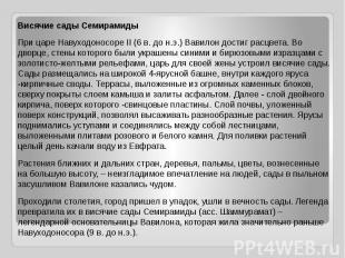 Висячие сады Семирамиды Висячие сады Семирамиды При цареНавуходоносоре II&