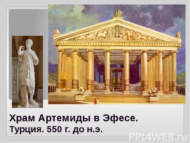 Храм Артемиды в Эфесе. Турция. 550 г. до н.э.