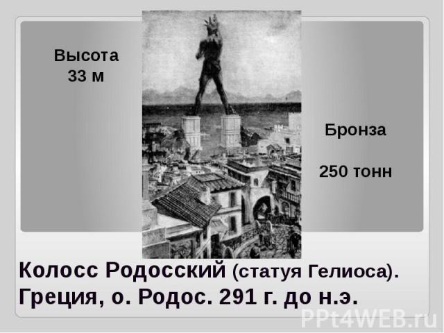 Колосс Родосский (статуя Гелиоса). Греция, о. Родос. 291 г. до н.э.