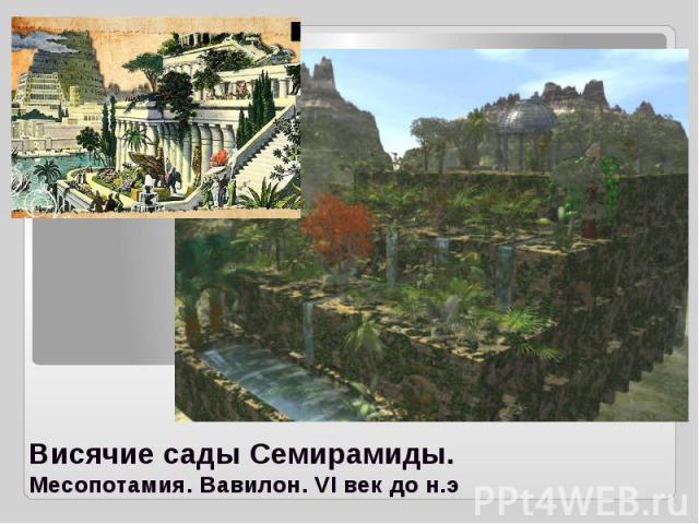 Висячие сады Семирамиды. Месопотамия. Вавилон. VI век до н.э