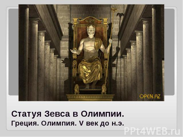 Статуя Зевса в Олимпии. Греция. Олимпия. V век до н.э.