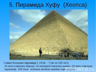 Самая большая пирамида ( 147м, - 7,5м за 100 лет) Самая большая пирамида ( 147м,