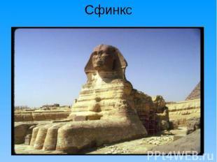 Рядом с тремя пирамидами стоит 20 метровая статуя с туловищем льва и человеческо