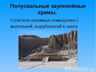 Сочетали наземные помещения с Сочетали наземные помещения с молельней, вырубленн