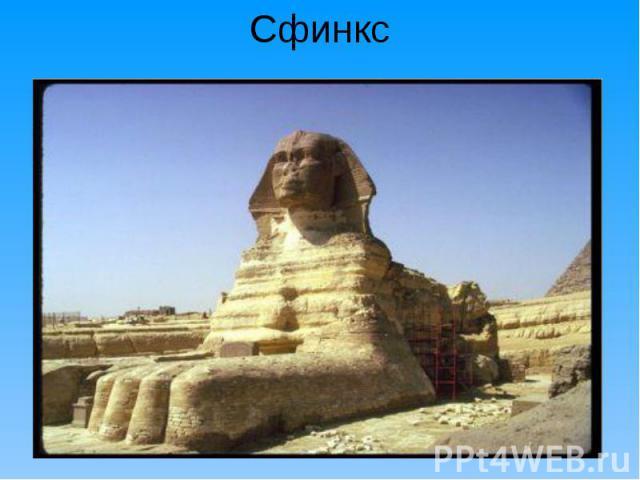 Рядом с тремя пирамидами стоит 20 метровая статуя с туловищем льва и человеческой головой в царском головном убору – Сфинкс Рядом с тремя пирамидами стоит 20 метровая статуя с туловищем льва и человеческой головой в царском головном убору – Сфинкс