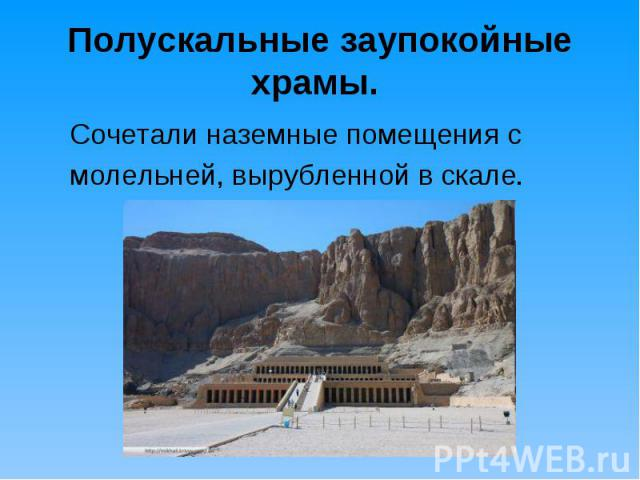 Сочетали наземные помещения с Сочетали наземные помещения с молельней, вырубленной в скале.