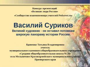 Вдовенко Татьяна Владимировна учитель муниципального казенного общеобразовательн