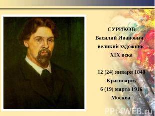 СУРИКОВ СУРИКОВ Василий Иванович - великий художник XIX века 12 (24) января 1848
