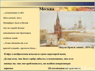 Москва …почувствовал я себя Здесь уютнее, чем в Петербурге. Было в Москве что-то