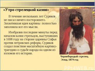 «Утро стрелецкой казни» В течение нескольких лет Суриков не писал ничего посторо