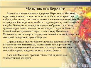 Меньшиков в Березове Замысел картины появился в деревне Перерве под Москвой, куд