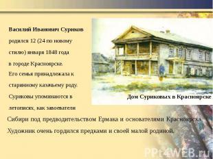 Василий Иванович Суриков Василий Иванович Суриков родился 12 (24 по новому стилю