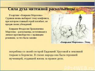Сила духа мятежной раскольницы В картине «Боярыня Морозова» Суриков вновь выбира