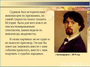 Суриков был историческим живописцем по призванию, по самой сущности своего талан