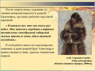 После смерти жены, художник со своими дочерьми вернулся в родной Красноярск, где