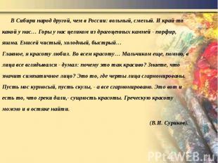 В Сибири народ другой, чем в России: вольный, смелый. И край-то какой у нас… Гор
