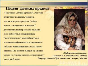 Подвиг далеких предков «Покорение Сибири Ермаком». Эта тема не могла не волноват