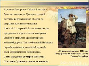 Картина «Покорение Сибири Ермаком» Картина «Покорение Сибири Ермаком» была выста
