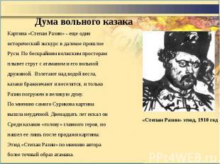 Дума вольного казака Картина «Степан Разин» - еще один исторический экскурс в да