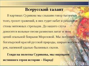 Всерусский талант В картинах Сурикова мы слышим говор тысячных толп, грохот сраж
