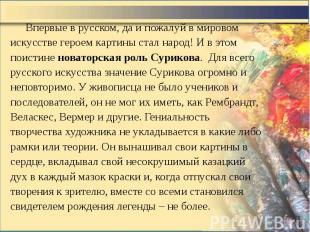 Впервые в русском, да и пожалуй в мировом искусстве героем картины стал народ! И
