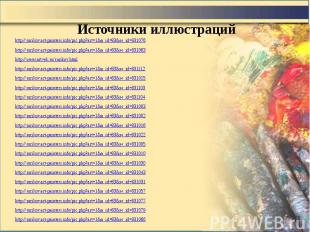 Источники иллюстраций http://surikov.art-painters.info/pic.php?art=1&a_id=83