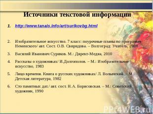 Источники текстовой информации http://www.tanais.info/art/surikovbg.html Изобраз