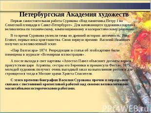 Петербургская Академия художеств Первая самостоятельная работа Сурикова «Вид пам