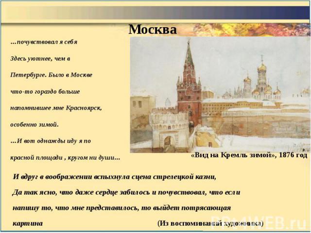 Москва …почувствовал я себя Здесь уютнее, чем в Петербурге. Было в Москве что-то гораздо больше напомнившее мне Красноярск, особенно зимой. …И вот однажды иду я по красной площади , кругом ни души…