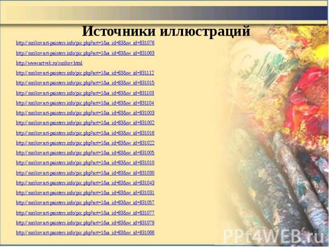 Источники иллюстраций http://surikov.art-painters.info/pic.php?art=1&a_id=83&w_id=831076 http://surikov.art-painters.info/pic.php?art=1&a_id=83&w_id=831063 http://www.artvek.ru/surikov.html http://surikov.art-painters.info/pic.php?ar…
