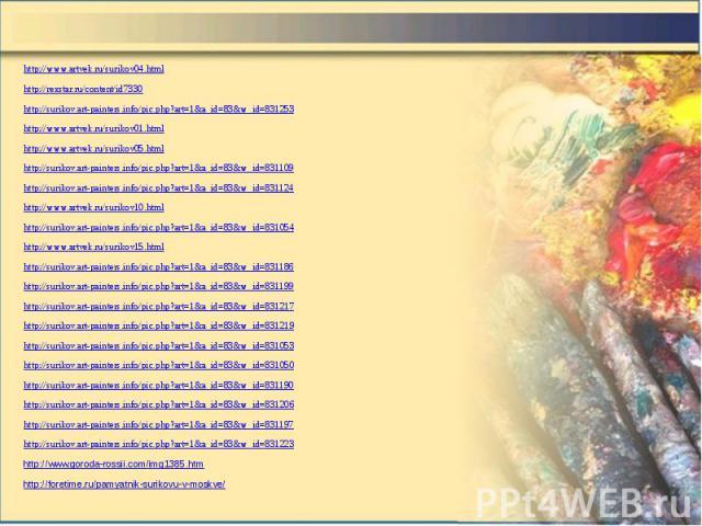 http://www.artvek.ru/surikov04.html http://www.artvek.ru/surikov04.html http://rexstar.ru/content/id7330 http://surikov.art-painters.info/pic.php?art=1&a_id=83&w_id=831253 http://www.artvek.ru/surikov01.html http://www.artvek.ru/surikov05.ht…
