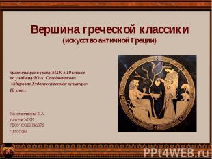 Вершина греческой классики (искусство античной Греции) презентация к уроку МХК в