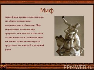 Миф первая форма духовного освоения мира, его образно-символическое воспроизведе