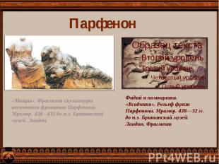 Парфенон «Мойры». Фрагмент скульптуры восточного фронтона Парфенона. Мрамор. 438