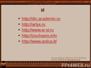 Источники http://dic.academic.ru http://artyx.ru http://www.w-st.ru http://izuch