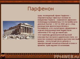 Парфенон храм, посвященный Афине Парфенос – покровительнице Афин.Был основан по