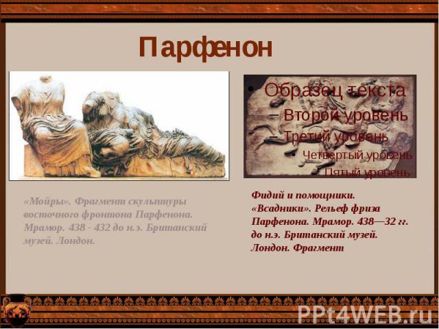 Парфенон «Мойры». Фрагмент скульптуры восточного фронтона Парфенона. Мрамор. 438 - 432 до н.э. Британский музей. Лондон.